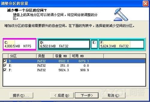 硬盘分区魔术师中文版