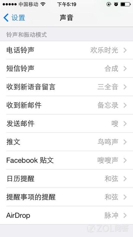 iPhone5怎么设置铃声?