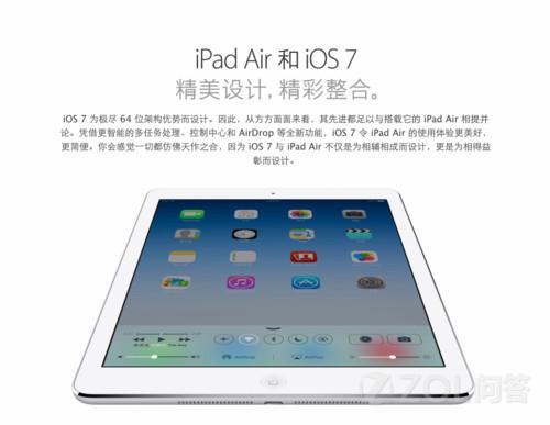 iPadAir现在能越狱了么?