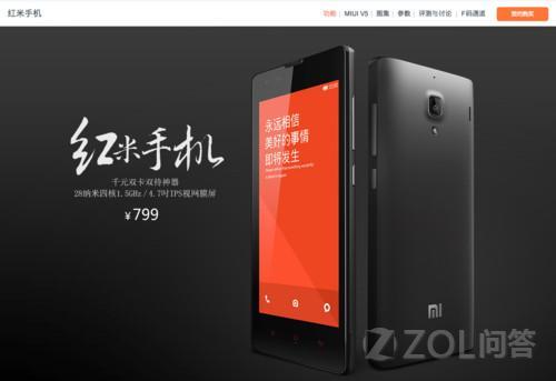 红米手机怎么抢购?