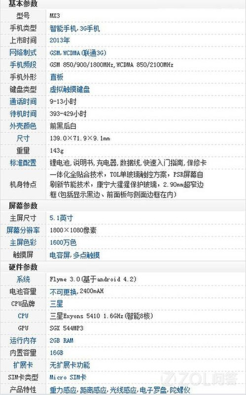 魅族3跟魅族2处理器有多大区别?