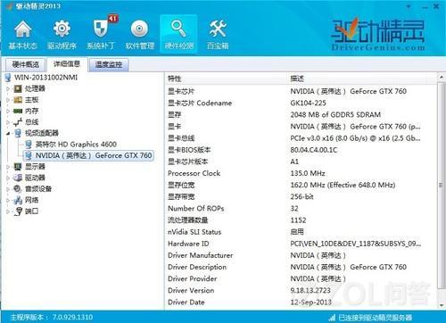 买了个映众GTX760冰龙超级版,鲁大师检测是技嘉,驱动精灵显示的是显卡型号 NVIDIA(英伟达) GeForce GTX