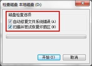 笔记本硬盘修复工具