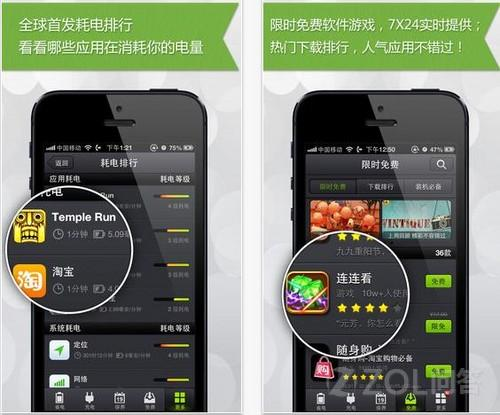 iphone5电池寿命很短吗
