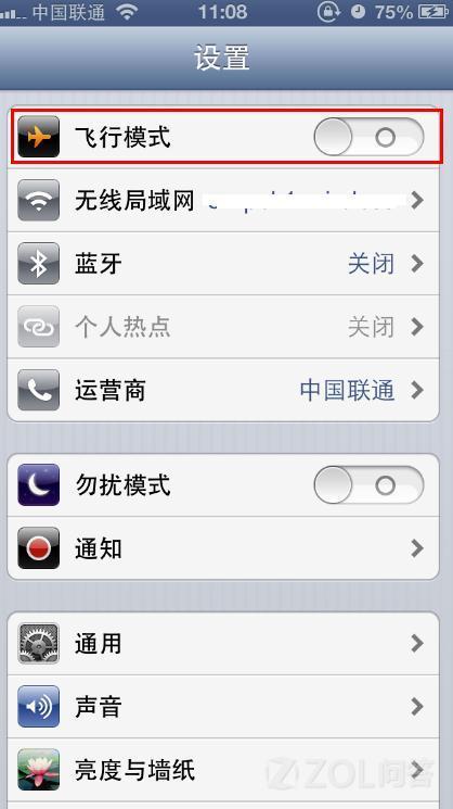 iphone5切换信号会无网络吗