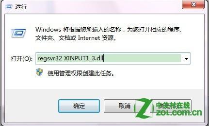玩游戏提示丢失XINPUT1_3.dll怎么办?