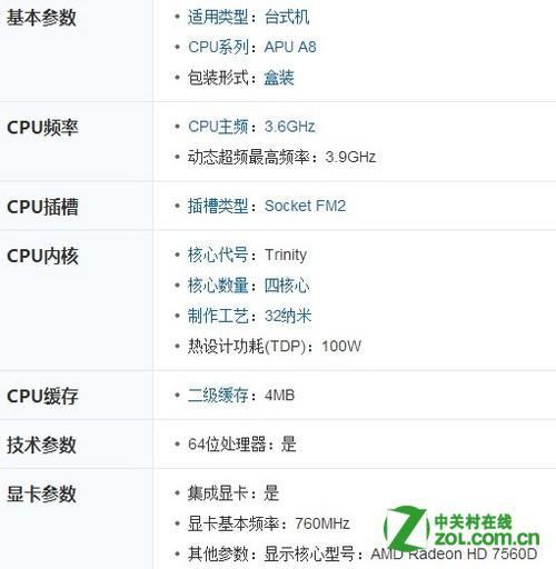 AMD A8-5600K玩游戏怎么样