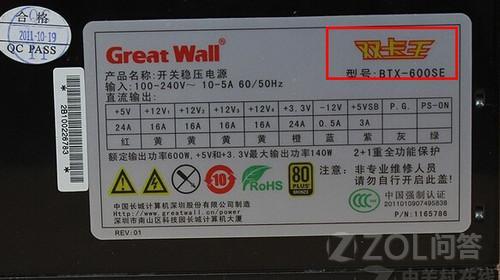 电源上的双卡王字样绝对是黄色的吗?有没有黑色字样的?