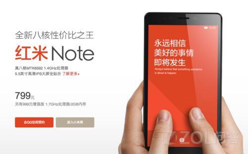 红米Note售价是多少?