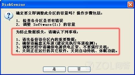 怎样使用DiskGenius软件进行分区后的容量调整?