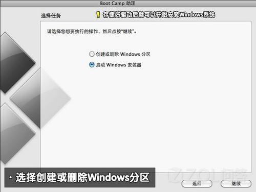 苹果笔记本怎么安装Win7系统?