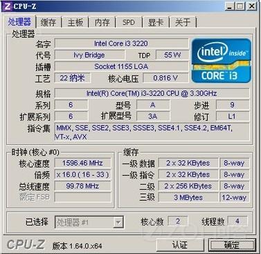 我的i3 3220为什么没有VT-x指令集?
