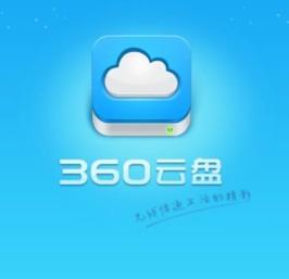 360云盘网页版怎么登陆?