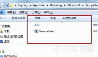 win7系统word打不开