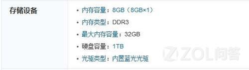 联想Y510PT-ISE 内存条是多少赫兹的呀  1333 还是 1600的  硬盘转速时5400百转的吧  散热情况怎么样 谢谢