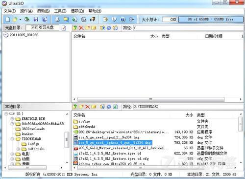 升级ios7beta版时,怎么 从dmg文件中提取ipsw固件?