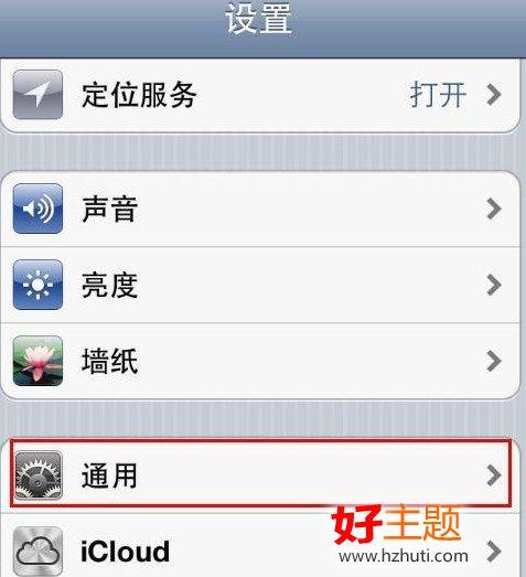 iphone4s怎么恢复出厂设置
