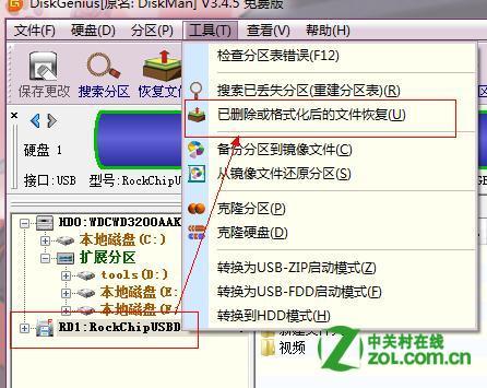 U盘误删除文件怎么恢复