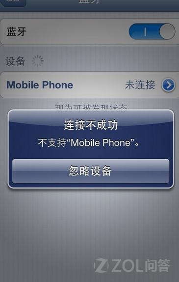 iphone5车载蓝牙连不上咋办