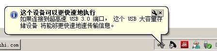 """我的U盘插到电脑上的USB3.0接口的时候提示""""这个设备可以更..."""