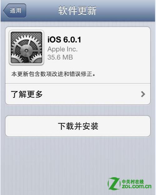 ios6.0.1更新了哪里
