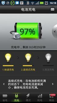 安卓电量百分比怎么显示?