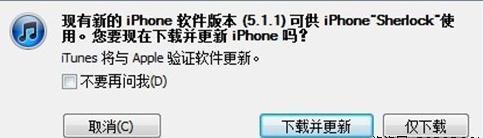 哪些苹果ios5.1.1设备能够越狱?