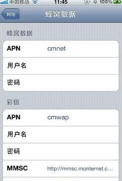 iphone4发不了彩信怎么办
