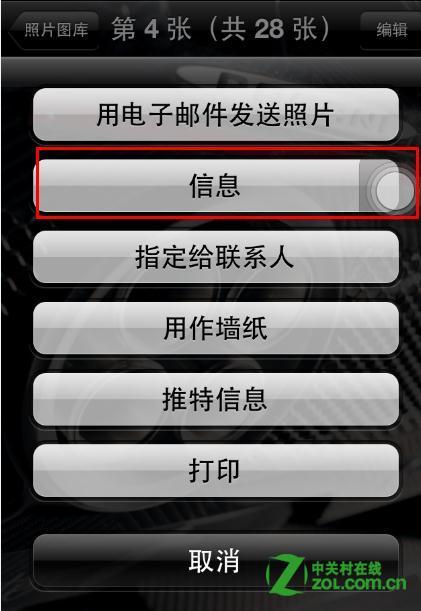 iphone4怎么发彩信