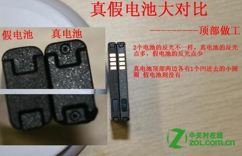 三星i9100电池真伪怎么辨?