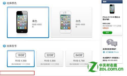 iphone4s官网限购吗