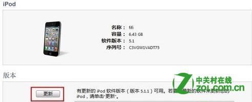 iphone4s怎么升级ios5.1.1
