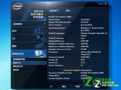Intel HD Graphic 4000核显怎么样