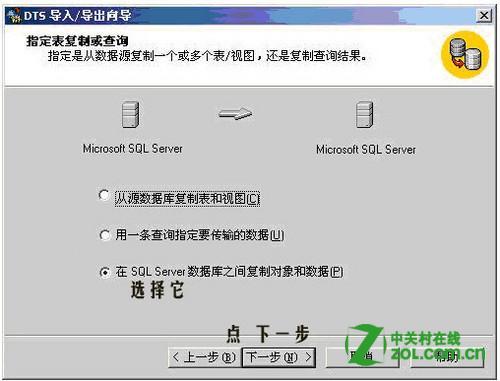 SQL Server 数据导入导出详解
