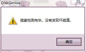 移动硬盘提示未格式化怎么办