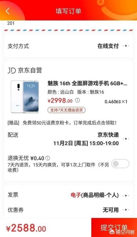 双11想换个手机,喜欢魅族16系列的产品,但米8的价格很心动,大家提提建议?