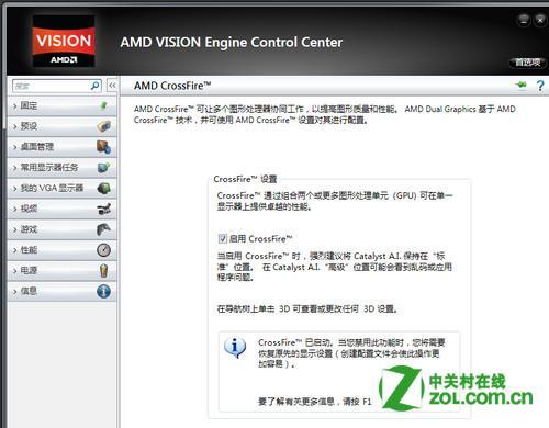 HD 6530D+HD 6570混合交火怎么样