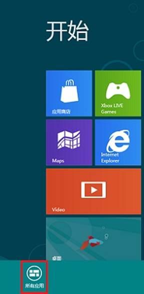 Windows 8 Metro界面怎么固定应用到开始屏幕?