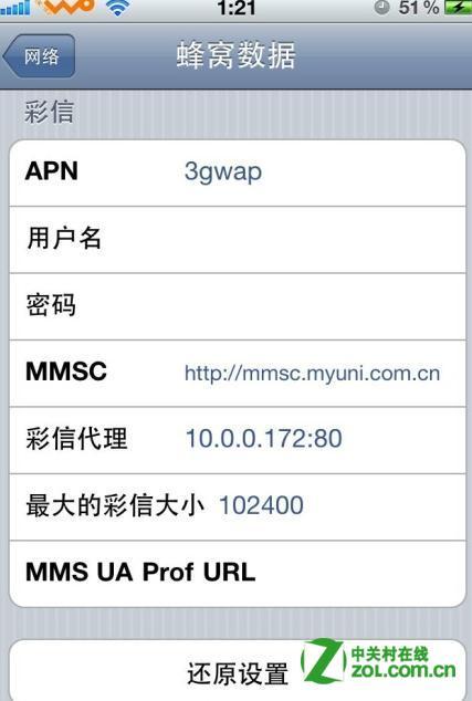 iphone4彩信设置