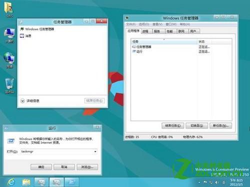 Windows 8使用旧版的任务管理器
