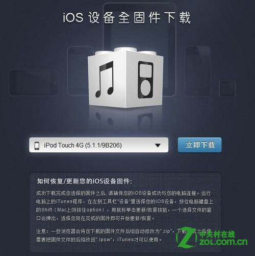 ipod touch4 ios5.1.1固件下载