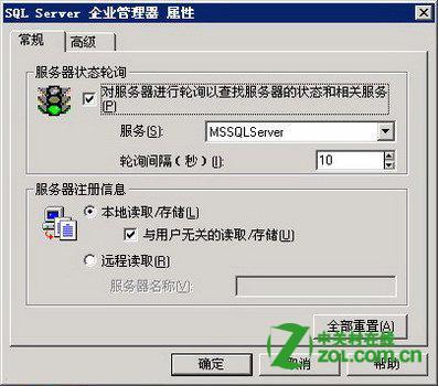SQL Server数据库超时已过期
