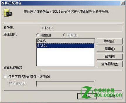 还原SQL Server 数据库
