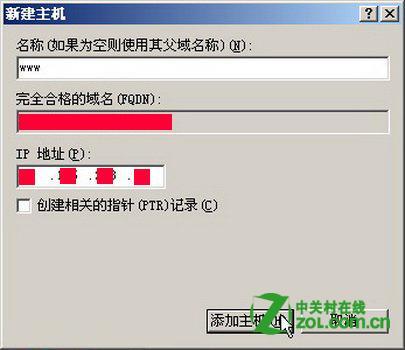 DNS服务器中添加主机记录