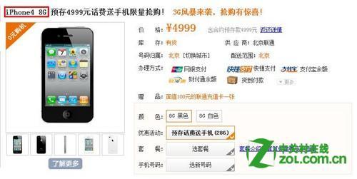 联通版iphone4 8gb有货吗?