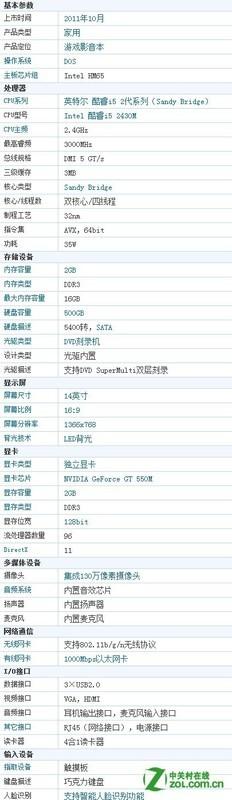 清华同方钢铁侠 X46H i5 2430m玩游戏怎么样