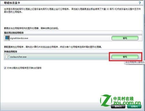 AMD显卡如何设置双显卡切换