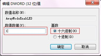 Windows7怎么在休眠的时候继续下载?