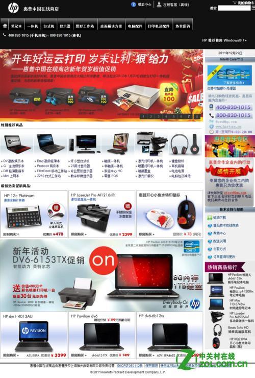 惠普笔记本官方网站
