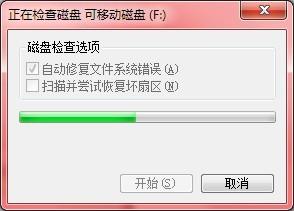 移动硬盘提示扫描并修复是什么意思